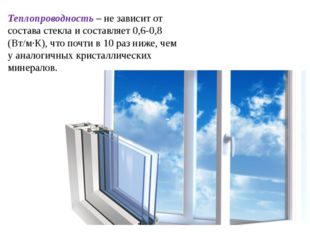Теплопроводность – не зависит от состава стекла и составляет 0,6-0,8 (Вт/м·К)
