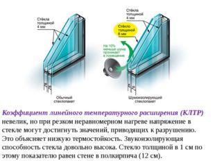 Коэффициент линейного температурного расширения (КЛТР) невелик, но при резком