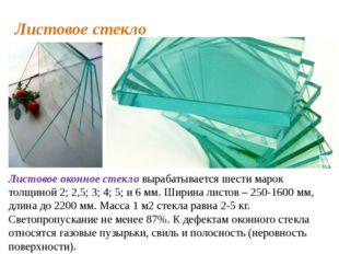 Листовое стекло Листовое оконное стекло вырабатывается шести марок толщиной 2