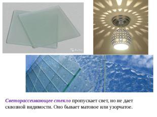 Светорассеивающее стекло пропускает свет, но не дает сквозной видимости. Оно