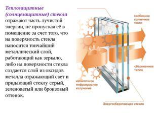 Теплозащитные (солнцезащитные) стекла отражают часть лучистой энергии, не про