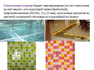 Стеклянная плитка бывает эмалированная (за счет нанесения на неё эмали с посл