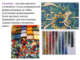 Смальта – кусочки цветного глушенного стекла неправильной формы размером до 2
