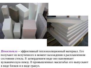 Пеностекло – эффективный теплоизоляционный материал. Его получают из вспученн