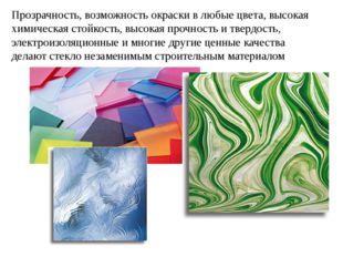 Прозрачность, возможность окраски в любые цвета, высокая химическая стойкость