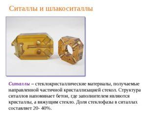 Ситаллы и шлакоситаллы Ситаллы – стеклокристаллические материалы, получаемые