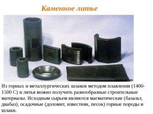 Каменное литье Из горных и металлургических шлаков методом плавления (1400-15