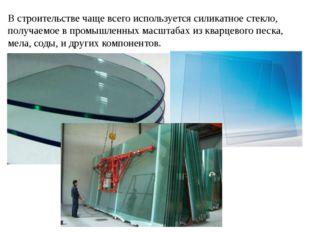 В строительстве чаще всего используется силикатное стекло, получаемое в промы