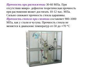 Прочность при растяжении 30-60 МПа. При отсутствии микро- дефектов теоретичес