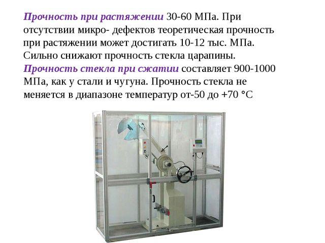 Прочность при растяжении 30-60 МПа. При отсутствии микро- дефектов теоретичес...