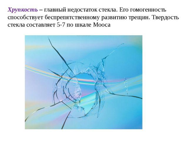 Хрупкость – главный недостаток стекла. Его гомогенность способствует беспрепя...