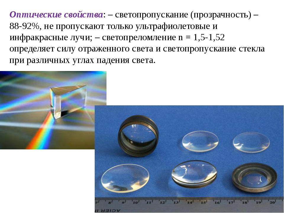 Оптические свойства: – светопропускание (прозрачность) – 88-92%, не пропускаю...