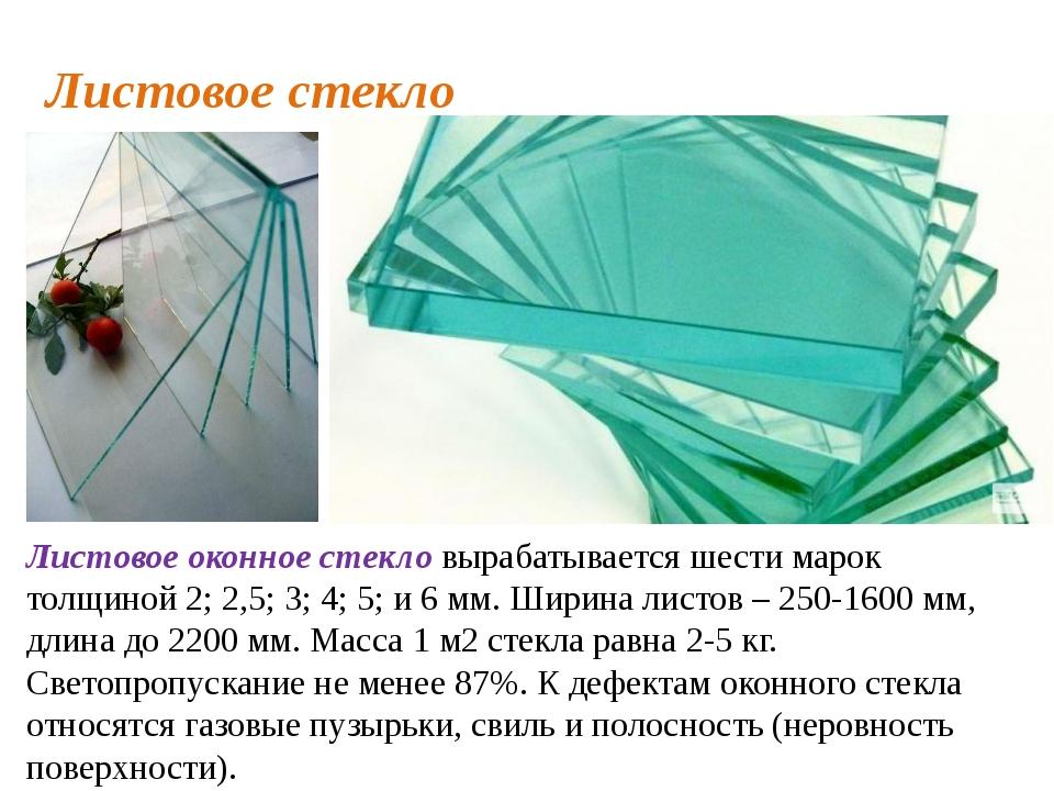 Листовое стекло Листовое оконное стекло вырабатывается шести марок толщиной 2...