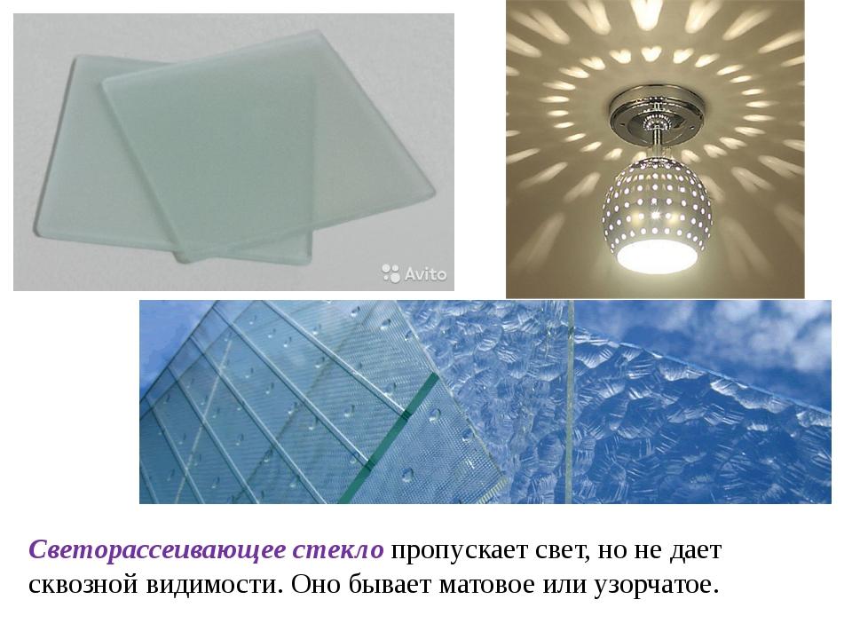 Светорассеивающее стекло пропускает свет, но не дает сквозной видимости. Оно...