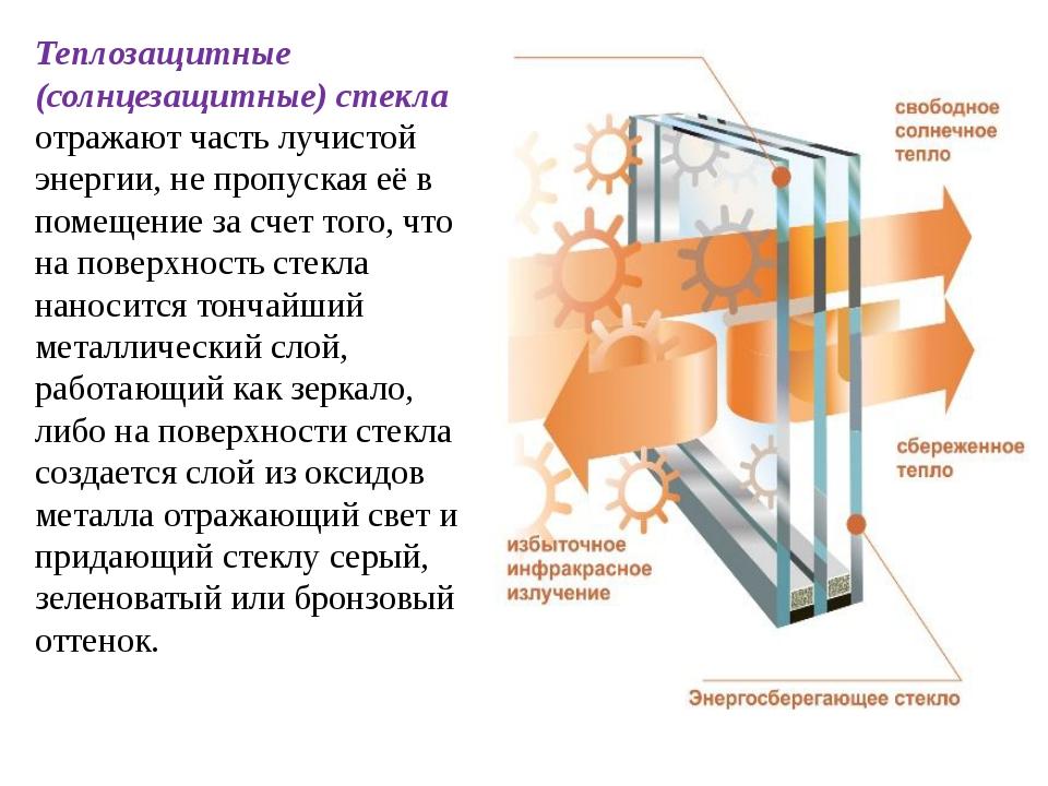 Теплозащитные (солнцезащитные) стекла отражают часть лучистой энергии, не про...