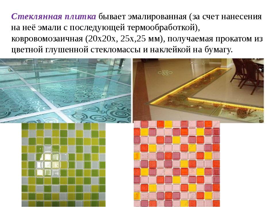Стеклянная плитка бывает эмалированная (за счет нанесения на неё эмали с посл...