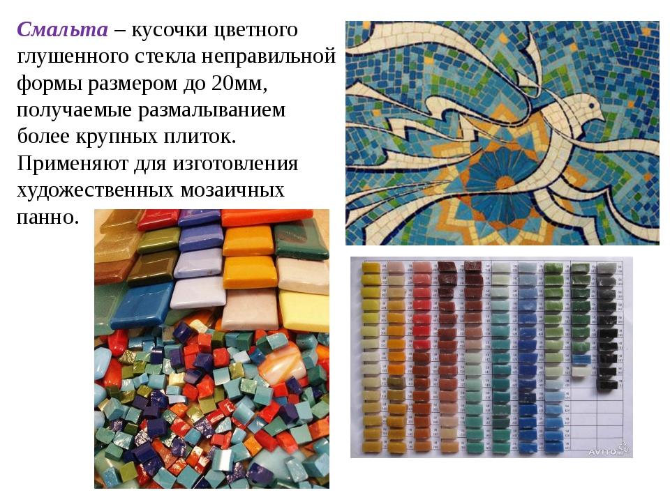 Смальта – кусочки цветного глушенного стекла неправильной формы размером до 2...
