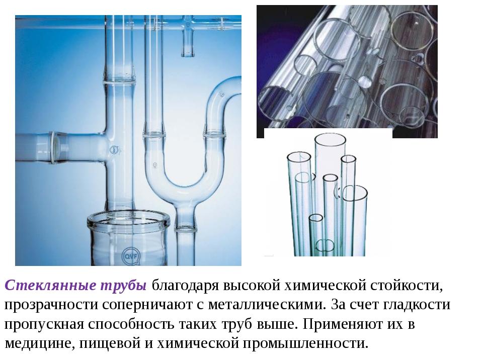 Стеклянные трубы благодаря высокой химической стойкости, прозрачности соперни...