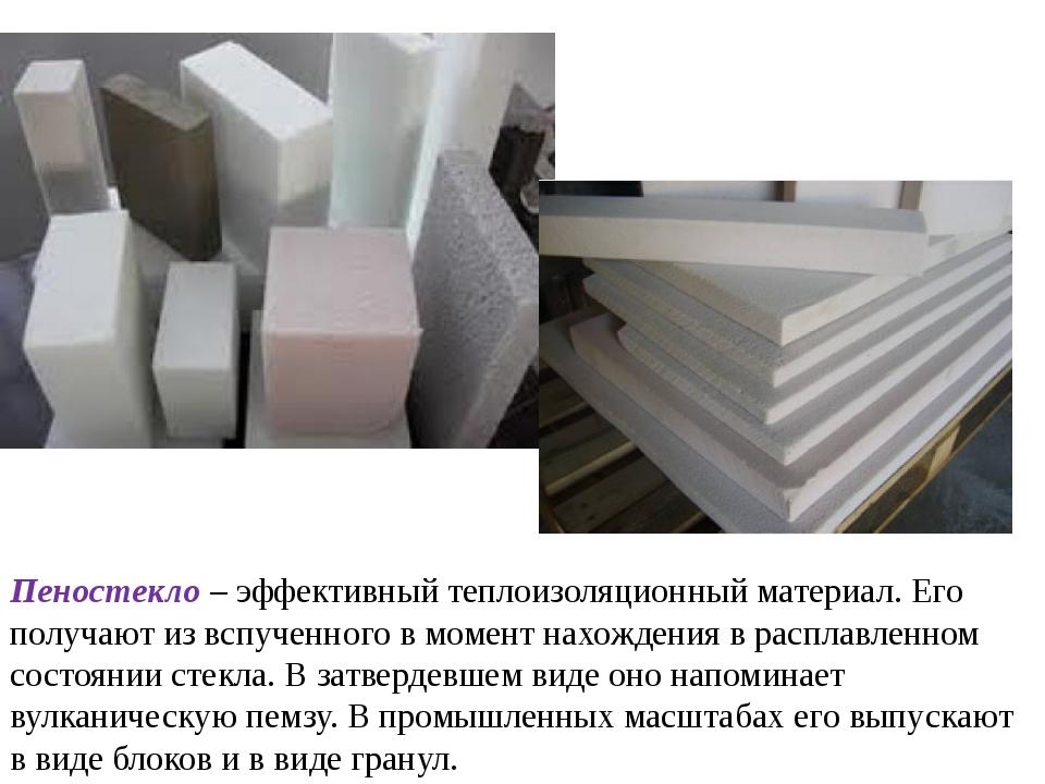 Пеностекло – эффективный теплоизоляционный материал. Его получают из вспученн...