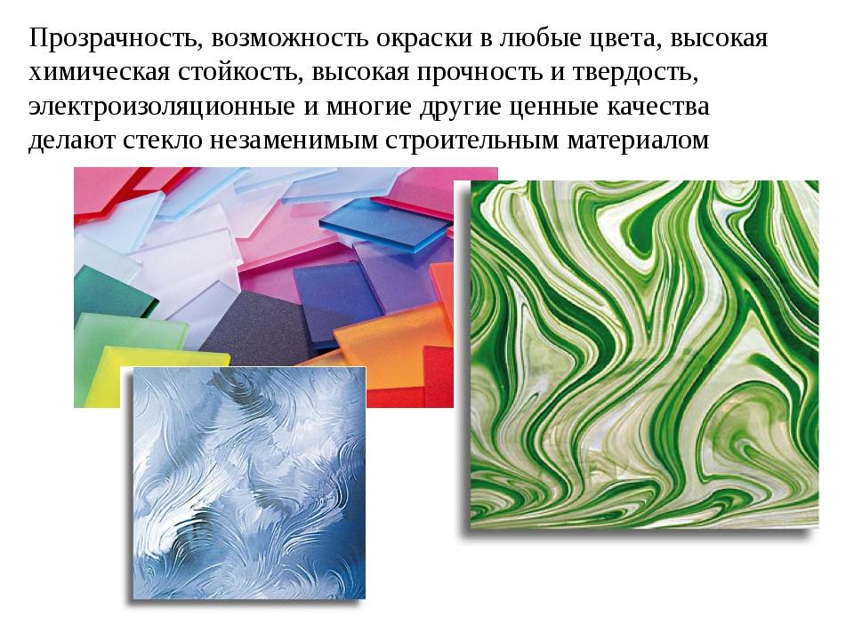 Прозрачность, возможность окраски в любые цвета, высокая химическая стойкость...