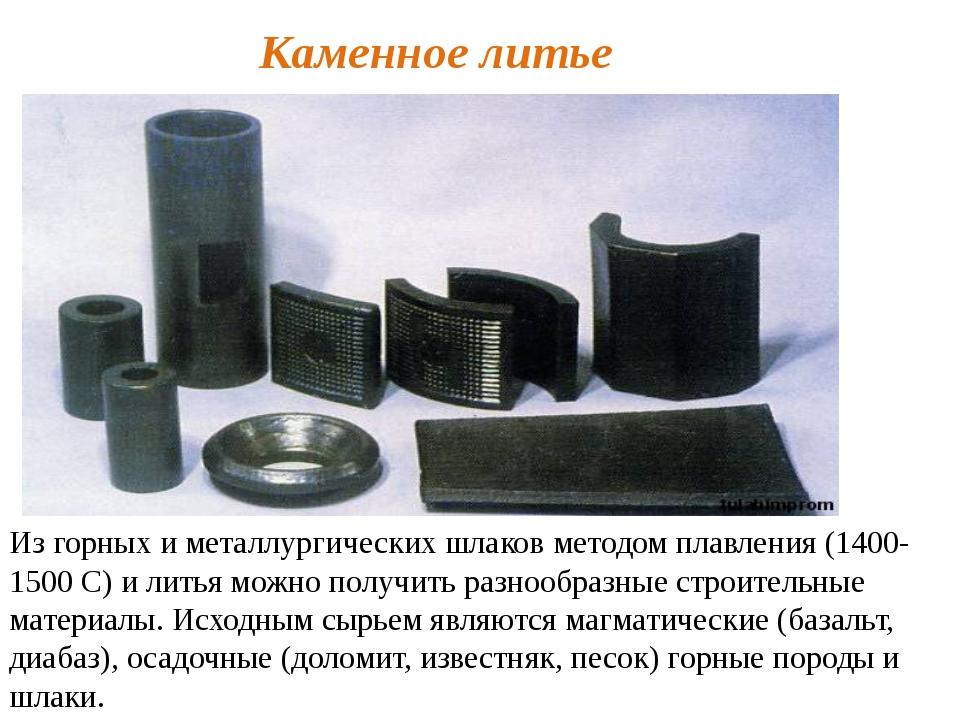 Каменное литье Из горных и металлургических шлаков методом плавления (1400-15...
