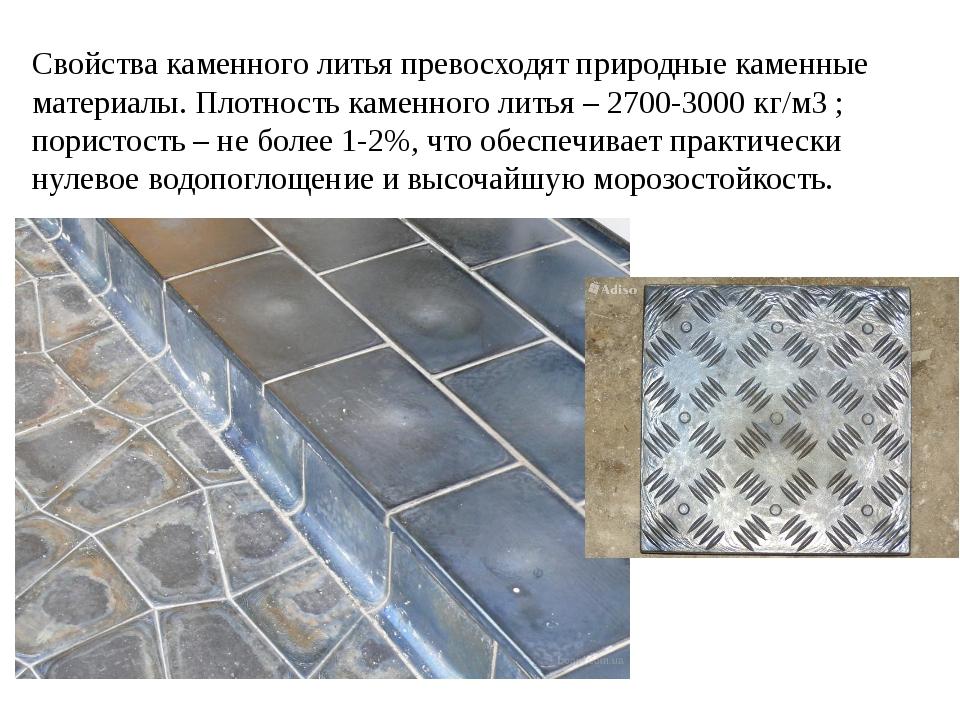 Свойства каменного литья превосходят природные каменные материалы. Плотность...