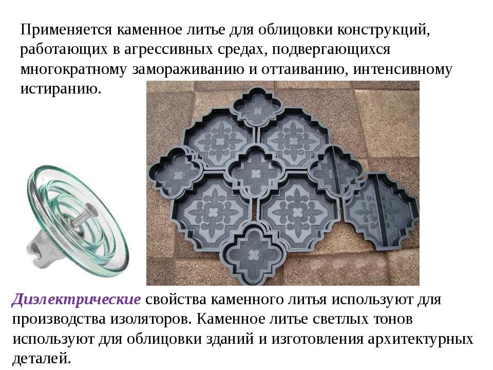 Применяется каменное литье для облицовки конструкций, работающих в агрессивны...