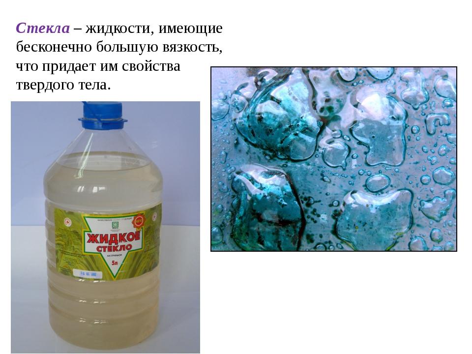 Стекла – жидкости, имеющие бесконечно большую вязкость, что придает им свойст...