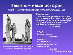 Память – наша история Памяти жертвам фашизма посвящается Родина моя, Тебе вып