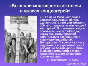 «Вынесли многое детские плечи в ужасах концлагерей» «В 17 км от Риги находилс