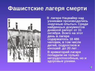 Фашистские лагеря смерти В лагере Нацвайер над узниками производились «научны