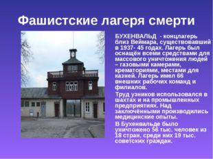 Фашистские лагеря смерти БУХЕНВАЛЬД - концлагерь близ Веймара, существовавший