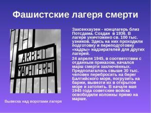 Фашистские лагеря смерти Заксенхаузен - концлагерь близ Потсдама. Создан в 19