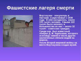 Фашистские лагеря смерти Маутхаузен - концлагерь в Австрии. Существовал с 193