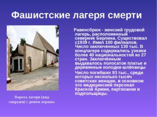 Фашистские лагеря смерти Равенсбрюк - женский трудовой лагерь, расположенный