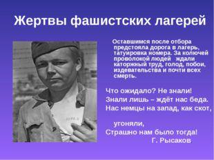 Жертвы фашистских лагерей Оставшимся после отбора предстояла дорога в лагерь,
