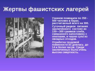 Жертвы фашистских лагерей Узников помещали по 350 - 500 человек в барак, расс