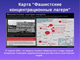 """Карта """"Фашистские концентрационные лагеря"""" 27 апреля 1940 г. по приказу Генри"""