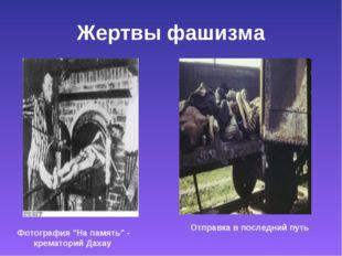 """Жертвы фашизма Фотография """"На память"""" - крематорий Дахау Отправка в последний"""