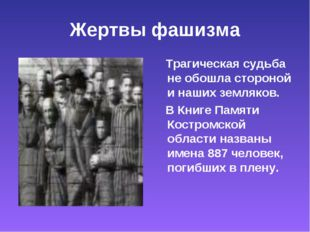 Жертвы фашизма Трагическая судьба не обошла стороной и наших земляков. В Книг