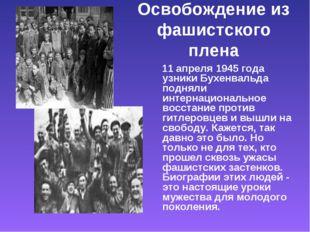 11 апреля 1945 года узники Бухенвальда подняли интернациональное восстание п