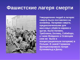 Фашистские лагеря смерти Умерщвление людей в лагерях смерти было поставлено н