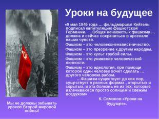 Уроки на будущее «9 мая 1945 года … фельдмаршал Кейтель подписал капитуляцию