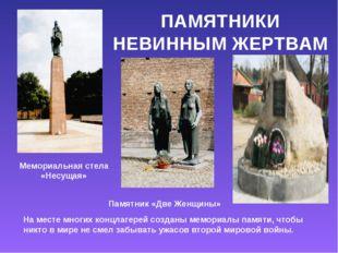 ПАМЯТНИКИ НЕВИННЫМ ЖЕРТВАМ На месте многих концлагерей созданы мемориалы памя