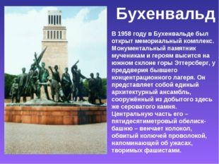 Бухенвальд В 1958 году в Бухенвальде был открыт мемориальный комплекс. Монуме