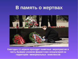 В память о жертвах Ежегодно 11 апреля проходят памятные мероприятия в честь б
