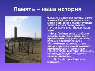Память – наша история «Когда с Майданека налетал ветер, жители Люблина запира