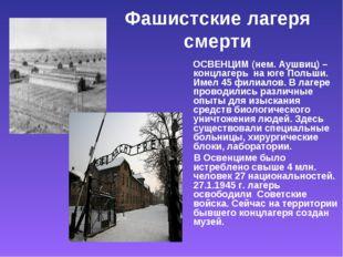 Фашистские лагеря смерти ОСВЕНЦИМ (нем. Аушвиц) – концлагерь на юге Польши. И