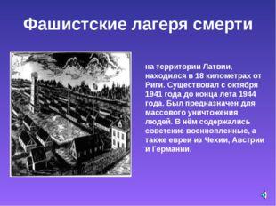 Фашистские лагеря смерти В 17 километрах от Риги находился концентрационный л