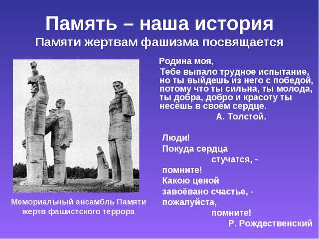 Память – наша история Памяти жертвам фашизма посвящается Родина моя, Тебе вып...